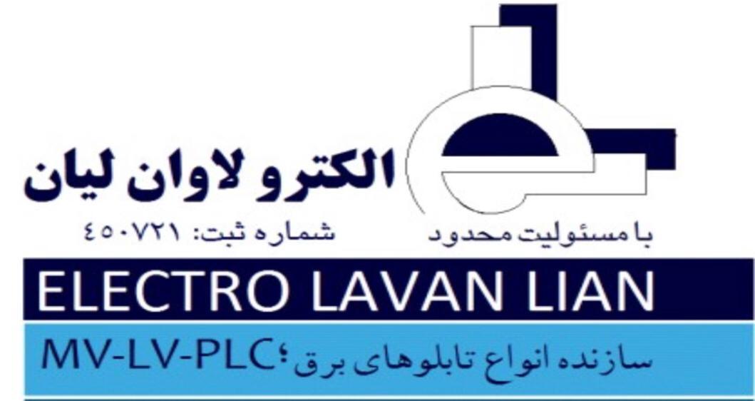 الکترو لاوان لیان